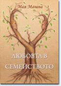 Книгата Любовта в Семейството от Мая Манева